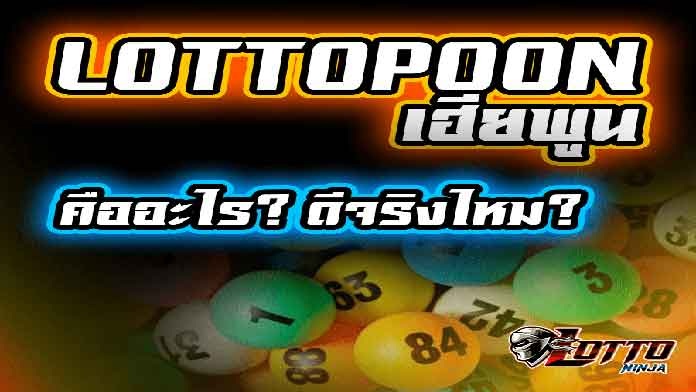 Https www @lottopoon888 com manager bet